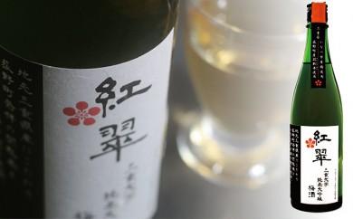 [№5829-0218]梅酒「紅翠」~純米大吟醸仕込み~