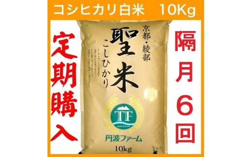 AQ26 年間定期便隔月6回コース 京都府産コシヒカリ 白米10kg【95000pt】