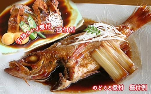 298.のどぐろの煮付けと旬の魚の煮付け(加熱調理済み)