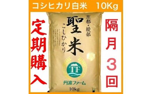 AQ24 定期便隔月3回コース 京都府産コシヒカリ 白米10kg【47500pt】
