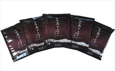 こだわりの自家焙煎 美麻ブレンドコーヒー5袋