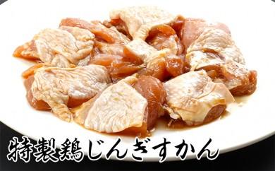 [№5766-0163]特製鶏じんぎすかん400g 7パック