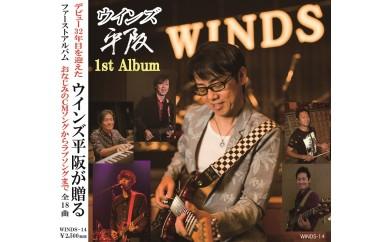 ウインズ平阪1stAlbum