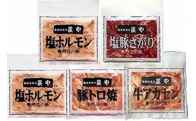 塩ホルモン専門店『炭や』 焼肉4種セット