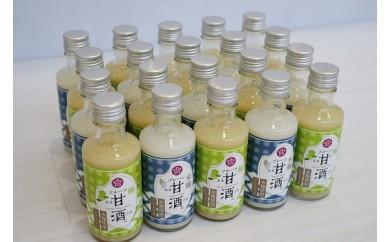 ノンアルコール 甘酒(プレーン&南高梅)20本セット