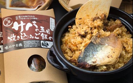 三陸海の幸炊き込みご飯とおかずセット