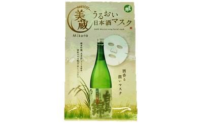 白馬錦「美蔵」うるおい日本酒マスク1枚