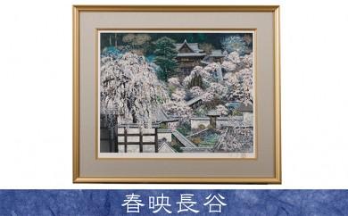 [№5543-0052]後藤純男 日本画リトグラフ(15号)