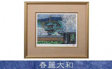 [№5543-0047]後藤純男 日本画リトグラフ(4号)