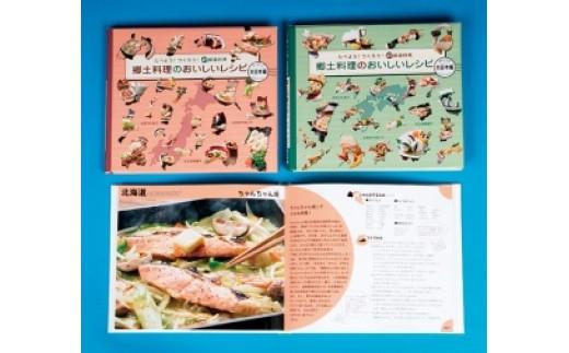たべよう!つくろう!47都道府県 郷土料理のおいしいレシピ