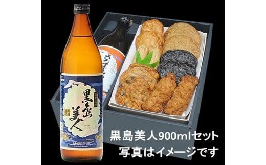 まるじゅ本舗 長島特選だいやめセット(黒島美人900ml)