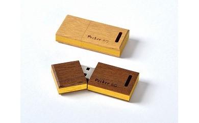 木製USBメモリ 2点セット