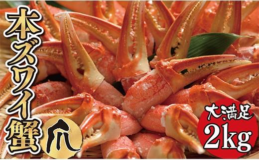 D01-05 筑豊魚市場厳選!獲れたてボイル「本ズワイ蟹」爪肉たっぷり2kg