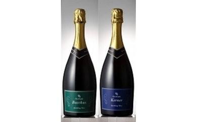 スパークリング・ワイン☆人気2種のみ比べセット☆(バッカス・ケルナー)
