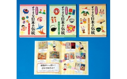 知ろう!遊ぼう!すてきな日本の伝統