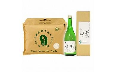 幻の北海道米「あや」と純米酒「風のささやき」セット