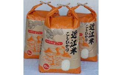 ◆平成29年産 高島市安曇川特別栽培米近江米コシヒカリ 30㎏