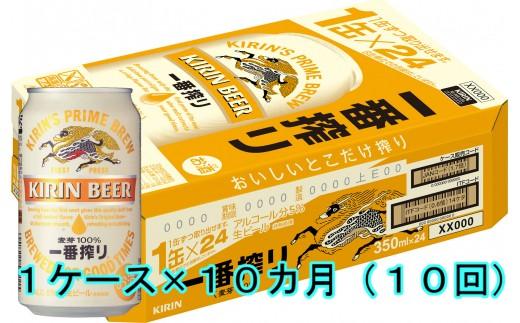 J-037 【10カ月定期便】キリン一番搾り350ml缶(1ケース×10回)
