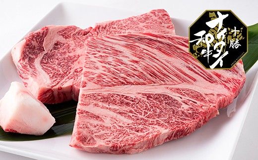 [N051]十勝ナイタイ和牛 肩ロースステーキ<350g> ◇ニコ割対象品