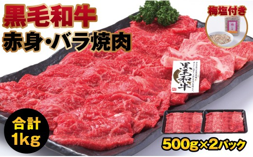 B637 黒毛和牛焼肉盛合わせ(赤身とバラ)1kg