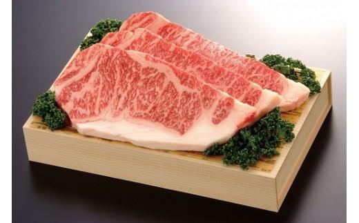 佐賀産和牛ロースステーキ 3枚