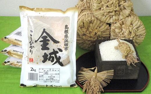 611.浜田市金城町産「こしひかり」(2kg×4袋)