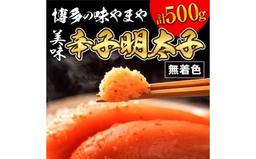 A104 【無着色】美味(辛子明太子)
