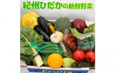 [№5910-0140]紀州の野菜・果物セット(15~20品目詰め合わせ)