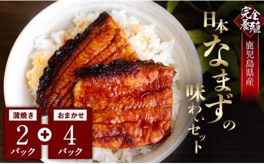 【A-180】鰻養殖のプロが育てた!完全養殖日本なまずの味わいセット!