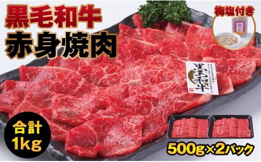 B635 黒毛和牛の赤身焼肉1kg!
