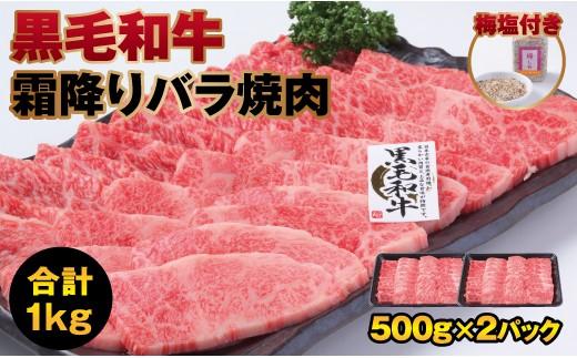 B636 黒毛和牛の霜降りバラ焼肉1kg!!