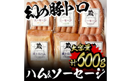 A-255 幻の豚トロハム&ソーセージセット(チョリソー入り)