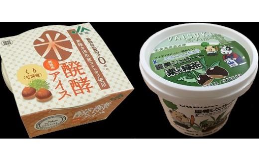 I-4 里美ジェラート(栗&緑茶)と米醗酵アイス(栗)セット 10個入