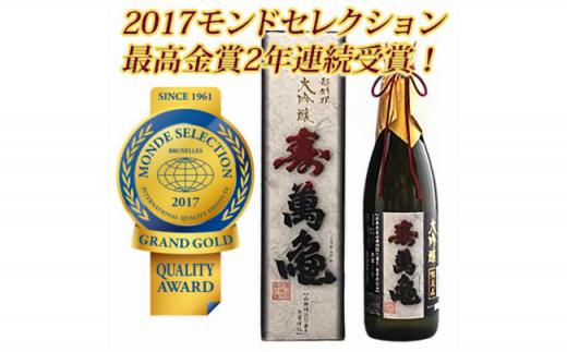 3-38 限定品超特選大吟醸「寿萬亀」720ml×2本