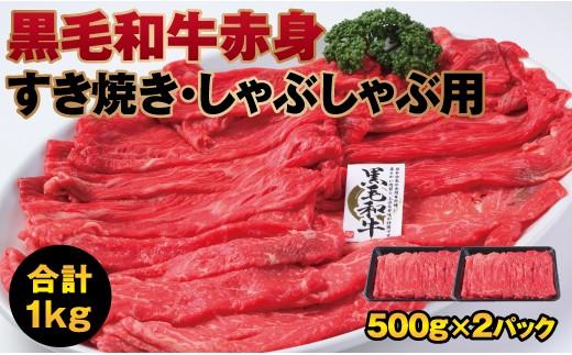 B639 黒毛和牛の赤身すき焼きしゃぶ用1kg