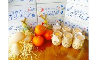 魔法のプリン オレンジカタラーナ