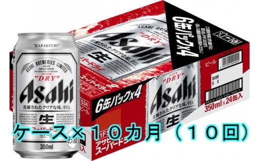 J-036 【10カ月定期便】アサヒスーパードライ350ml缶(1ケース×10回)