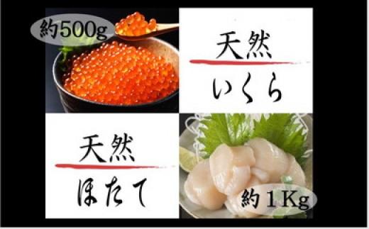 653-068 国産いくら(約500g)・天然ホタテ(約1kg)贅沢セット