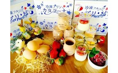 カタラーナ(3個)と冷凍チーズプリン(ストロベリー&ラズベリー1個・パッションフルーツ1個・マンゴー1個)セット