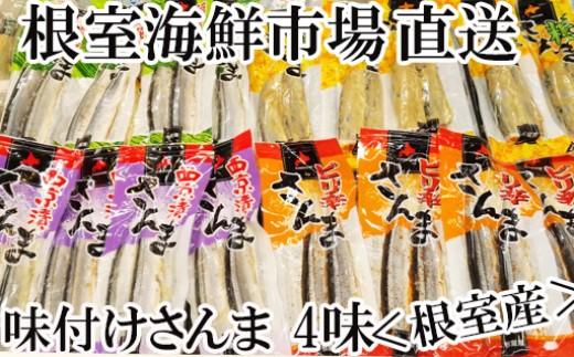 CA-14098 【北海道根室産】根室海鮮市場<直送>さんま4種(計40尾)