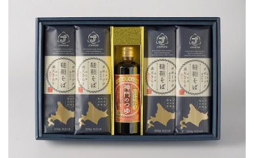 S1011 雄武産韃靼そば乾麺麺つゆセット