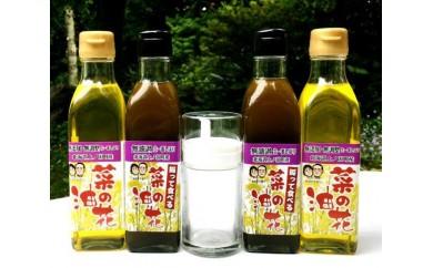菜の花油2種食べ比べセット(天の川・菜の花油工房)