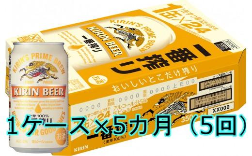 E-029 【5カ月定期便】キリン一番搾り350ml缶(1ケース×5回)
