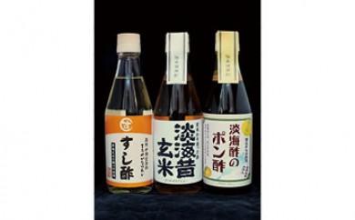◆料理酢セット