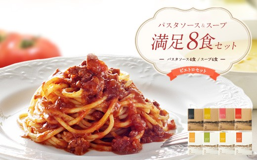 F1070 ピエトロ パスタソース&スープ満足セット(パスタソース&スープ 8食セット)