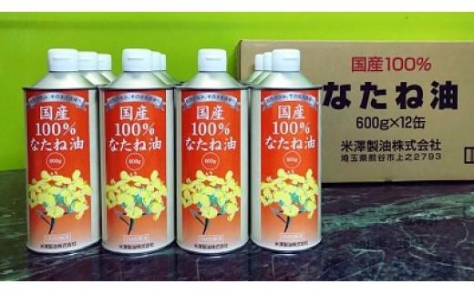 51 米澤製油の国産100%なたね油12缶セット