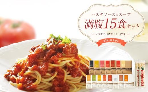 F1072 ピエトロ パスタソース&スープ満腹セット(パスタソース&スープ 15食セット)