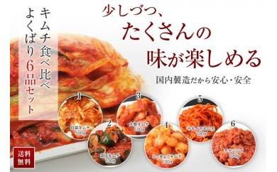 ◆【天平キムチ】食べ比べよくばり6品セット
