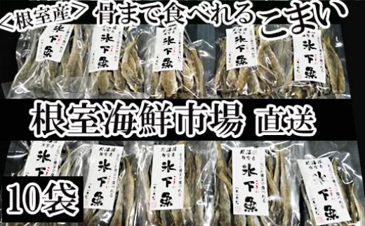 CA-14102 【北海道根室産】根室海鮮市場<直送>まるごと骨まで食べられるこまい