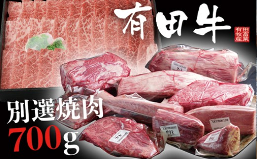 2-25 有田牧畜産業 頑固一徹エモー牛 別選焼肉